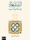 الشيعة في المملكة العربية السعودية by حمزة الحسن