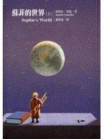 蘇菲的世界(上)