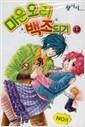 Miunohri to Swan Vol. 12