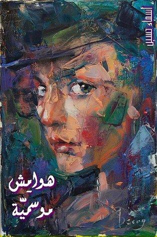 هوامش موسمية by أسما حسين