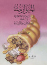 المواريث في الشريعة الإسلامية في ضوء الكتاب والسنة