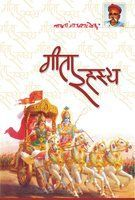 गीता रहस्य by Bal Gangadhar Tilak