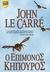 Ο Eπίμονος Kηπουρός by John le Carré