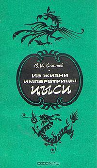 Из жизни императрицы Цыси by Владимир Семанов