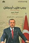 رجب طيب أردوغان by Hüseyin Besli