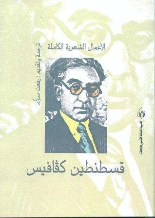 قسطنطين كفافيس - الأعمال الشعرية الكاملة by Constantinos P. Cavafis