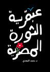 عبقرية الثورة المصرية