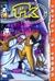 PKNA n. 1: Ombre su Venere