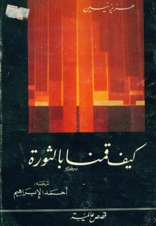 كيف قمنا بالثورة by Aziz Nesin