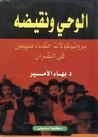 الوحي ونقيضه: بروتوكولات حكماء صهيون في القرآن