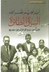السيرة الطائرة by Ibrahim Nasrallah - إِبراهي...