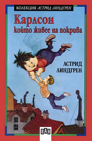 Кaрлсoн, кoйтo живee нa пoкривa by Astrid Lindgren