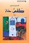 طقس حار by الحسن بكري