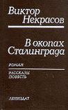 В окопах Сталинграда (роман, повесть, рассказы)
