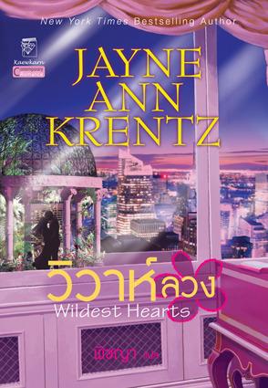 วิวาห์ลวง / Wildest Hearts