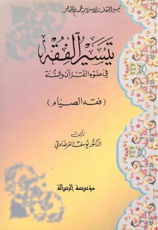 تيسير الفقه في ضوء القرآن والسنة: فقه الصيام