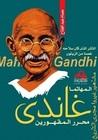 المهاتما غاندي محرر المقهورين