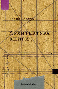 The arcitecture of the book
