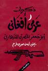 ذكريات عربي أفغاني: أبو جعفر المصري القندهاري