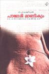 പാലേരി മാണിക്യം ഒരു പാതിരാക്കൊലപാതകത്തിന്റെ കഥ |  Paleri Manikyam: Oru Pathirakolapathakathinte Katha