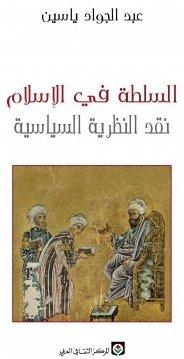 السلطة في الإسلام - نق�...