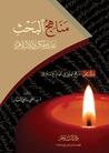 مناهج البحث عند مفكري الإسلام