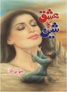 Ishq Ka Sheen: Part 2 / عشق کا شین: حصہ دوم