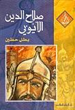 صلاح الدين الأيوبي: بطل حطين