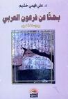 بحثاً عن فرعون عربي