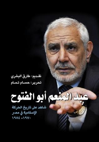 عبد المنعم أبو الفتوح by عبد المنعم أبو الفتوح