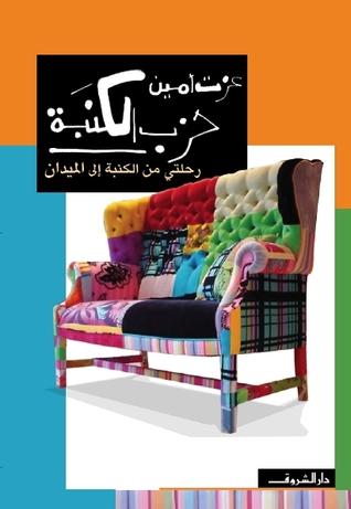 حزب الكنبة: رحلتي من الكنبة إلى الميدان