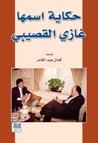حكاية اسمها غازي القصيبي by كمال عبد القادر