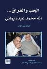 الحب والفراق ... إنّه محمد عبده يماني by كمال عبد القادر
