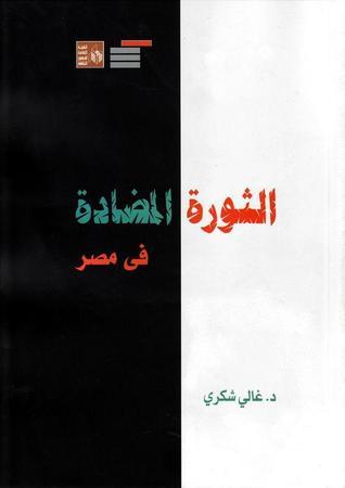 الثورة المضادة في مصر