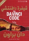 شيفرة دافنشي by Dan Brown