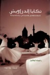 تكايا الدراويش: الصوفية والفنون والعمارة فى تركيا العثمانية