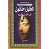 الخليل اخناتون في القرآن الكريم