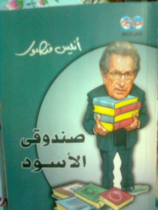 صندوقى الأسود by أنيس منصور