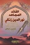القائد المجاهد نور الدين زنكي