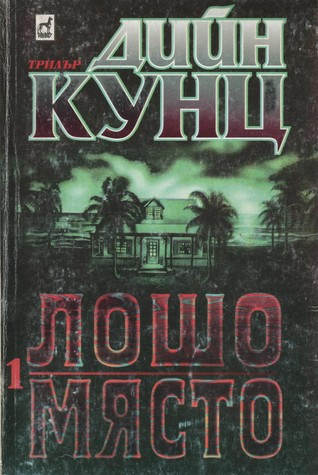 Лошо място, книга 1
