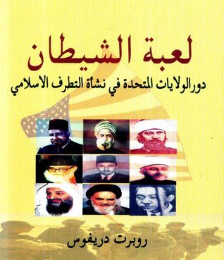 لعبة الشيطان: دور الولايات المتحدة الأمريكية في نشأة التطرف الإسلامي