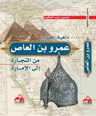 داهية العرب عمرو بن العاص