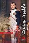 نابليون بونابرت إمبراطور الحرب والحب
