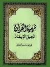 تربية القرآن لجيل الإيمان