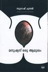 മനുഷ്യന് ഒരു ആമുഖം [Manushyanu Oru Aamugham]