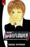 The Wallflower, Vol. 27 (The Wallflower, #27)
