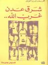 شرق عدن غرب الله by محمد الماغوط