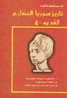تاريخ سوريا الحضاري القديم - 4 -