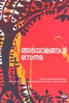അടയാളങ്ങള് | Adayalangal