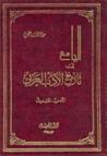 الأدب الحديث by حنا الفاخوري